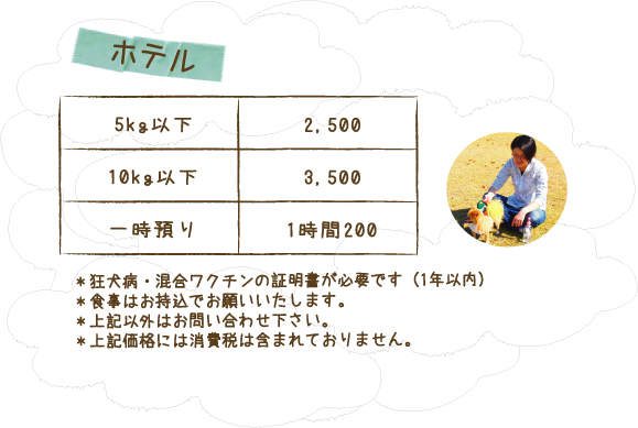 price_list_hotel